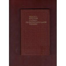 Česko - ruský slovník z oboru výpočetní techniky
